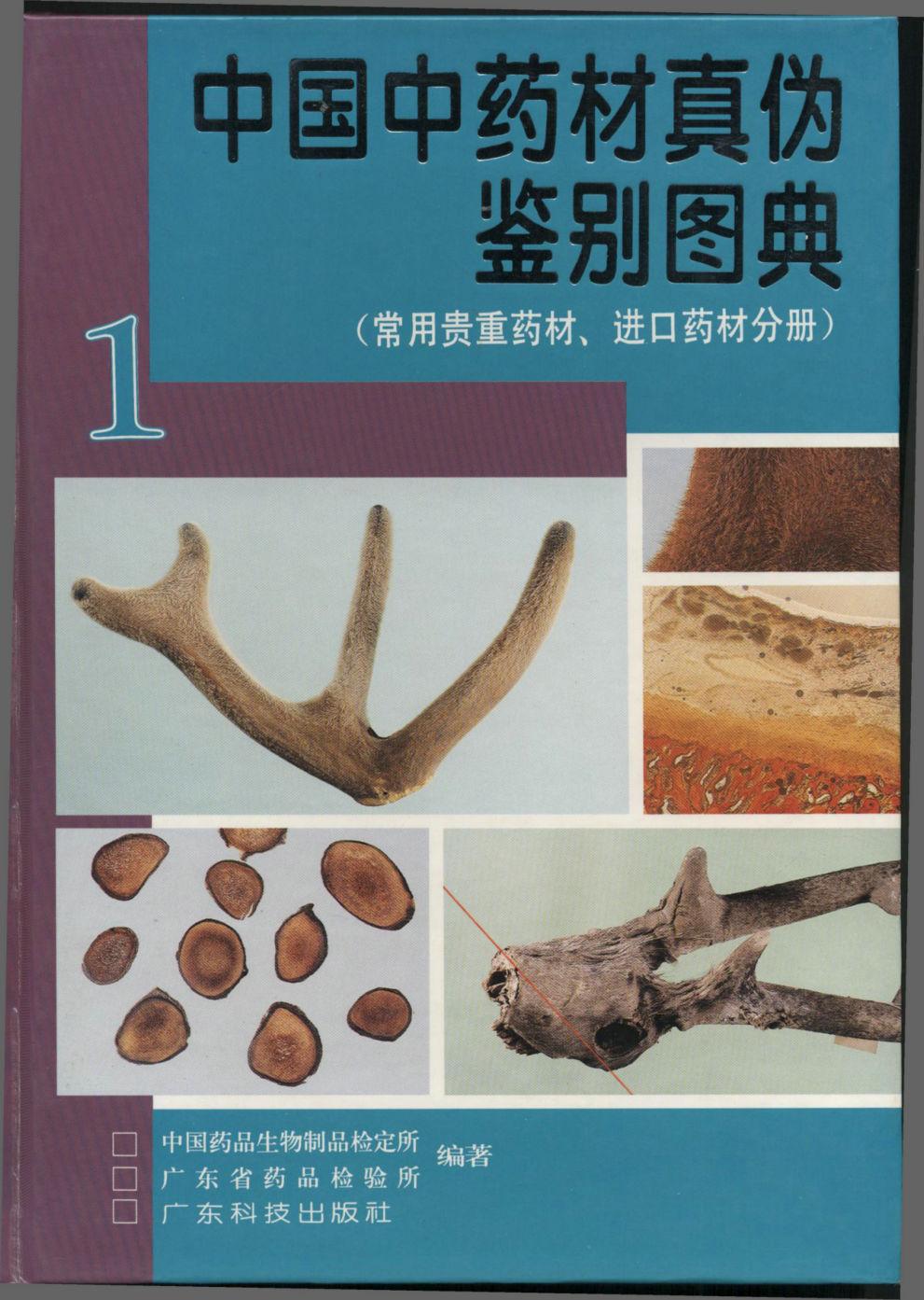 中国中药材真伪鉴别图典(常用贵重药材、进口药材分册) 1