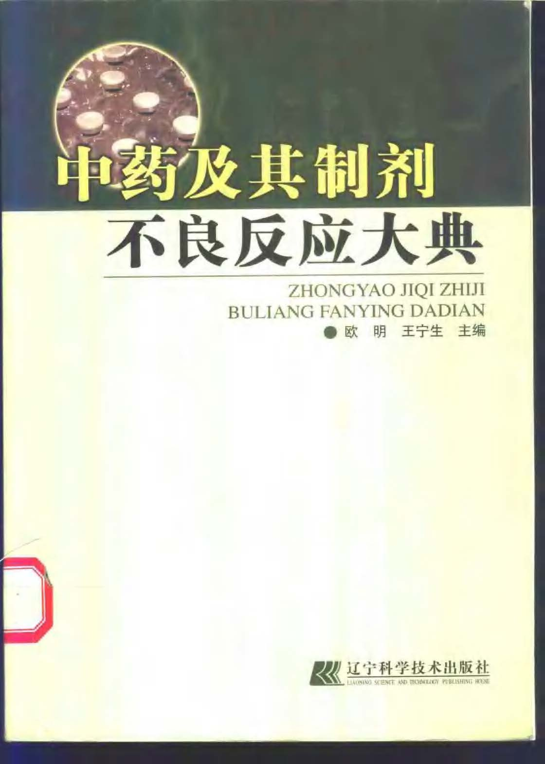中药及其制剂不良反应大典 ZHONGYAO JIQI ZHIJI BULIANG FANYING DADIAN