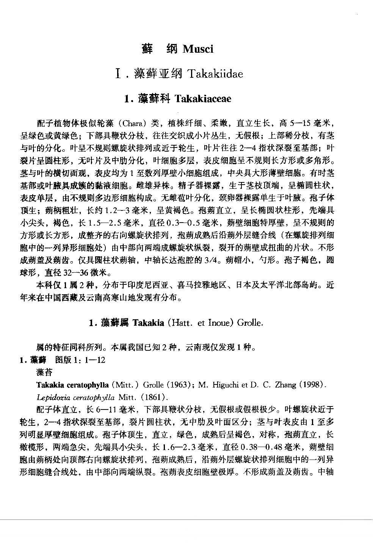 云南植物志 第十八卷(苔藓植物:藓纲 )