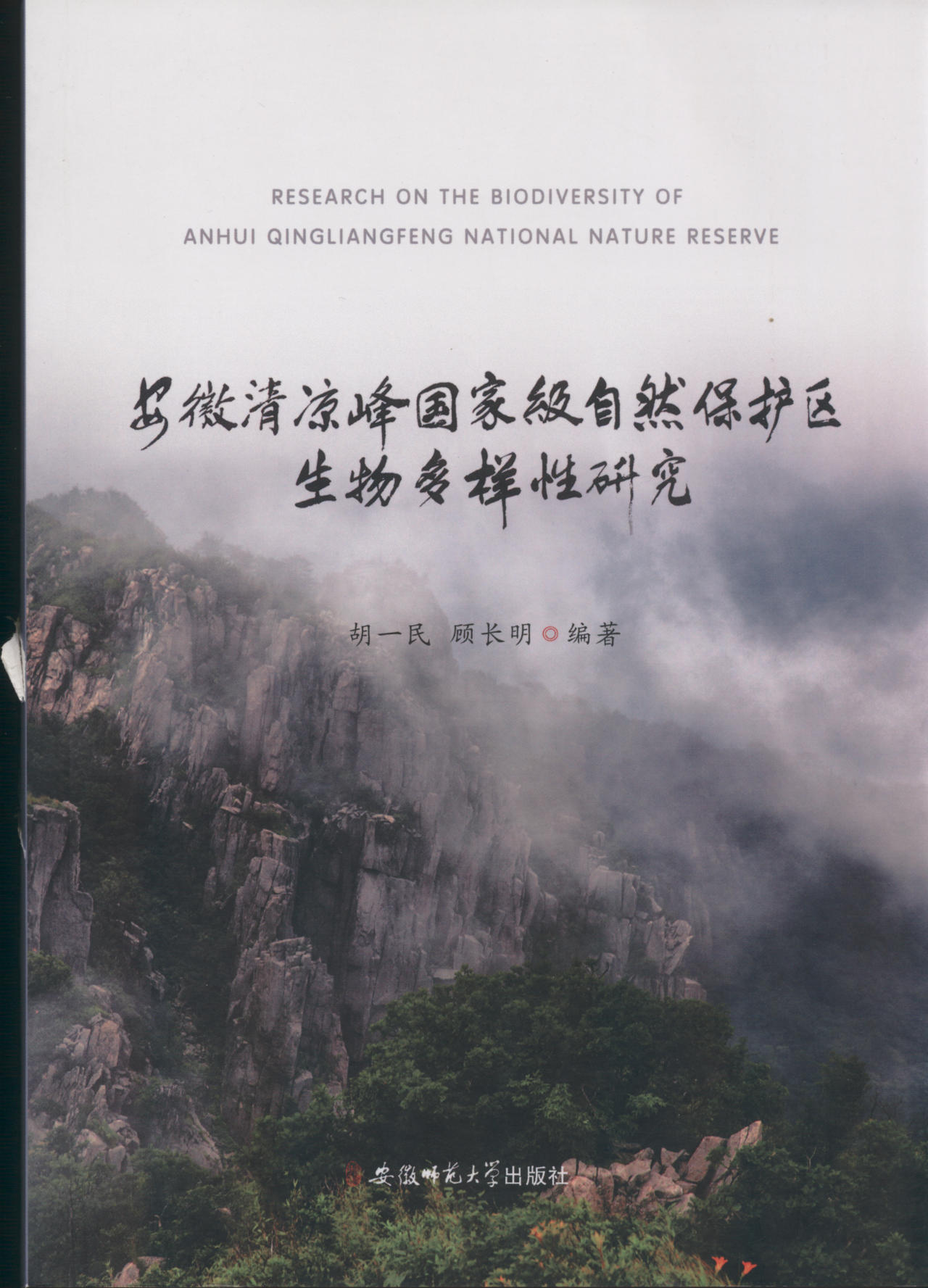 RESEARCH ON THE BIODIVERSITY OF ANHUI QINGLIANGFENG NATIONAL NATURE RESERVE 安徽清凉峰国家级自然保护区生物多样性研究