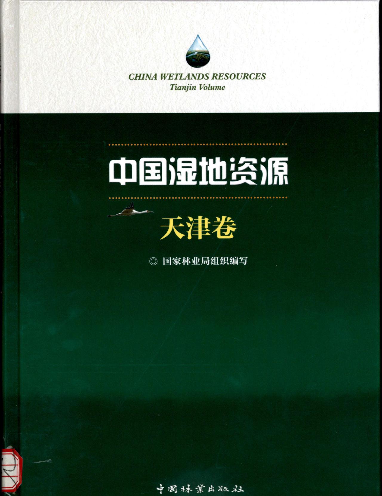 CHINA WETLANDS RESOURCES Tianjin Volume 中国湿地资源 天津卷