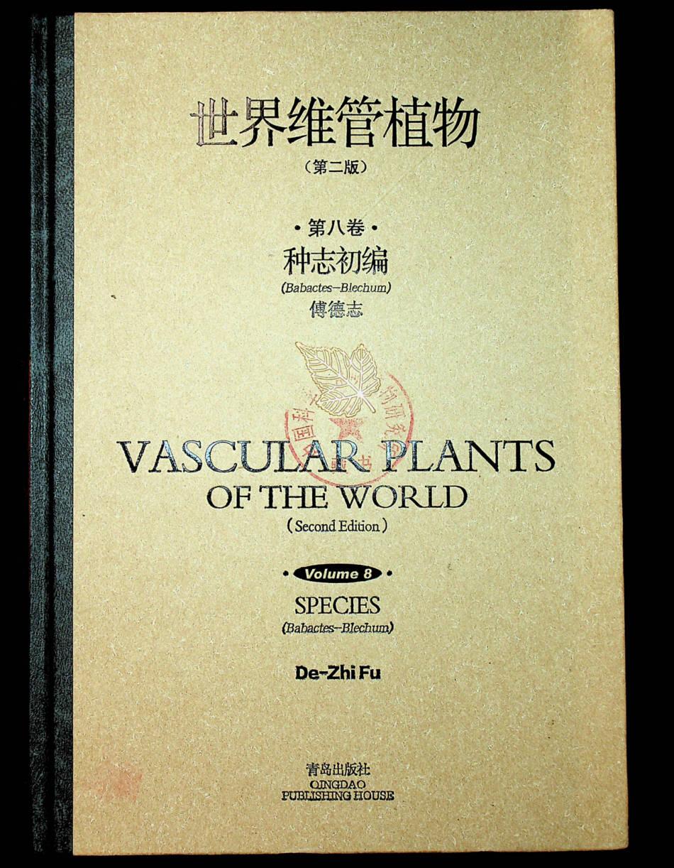 世界维管植物 第二版 第八卷 种志初编  (Babactes—Bkchum)  VASCULAR PLANTS OF THE WORLD(Second Elechum) Volume 8 SPECIES (Babactes-Blechum)