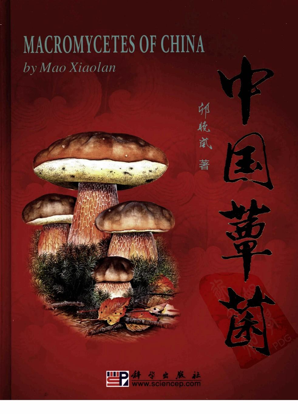 MACROMYCETES OF CHINA 中国蕈菌