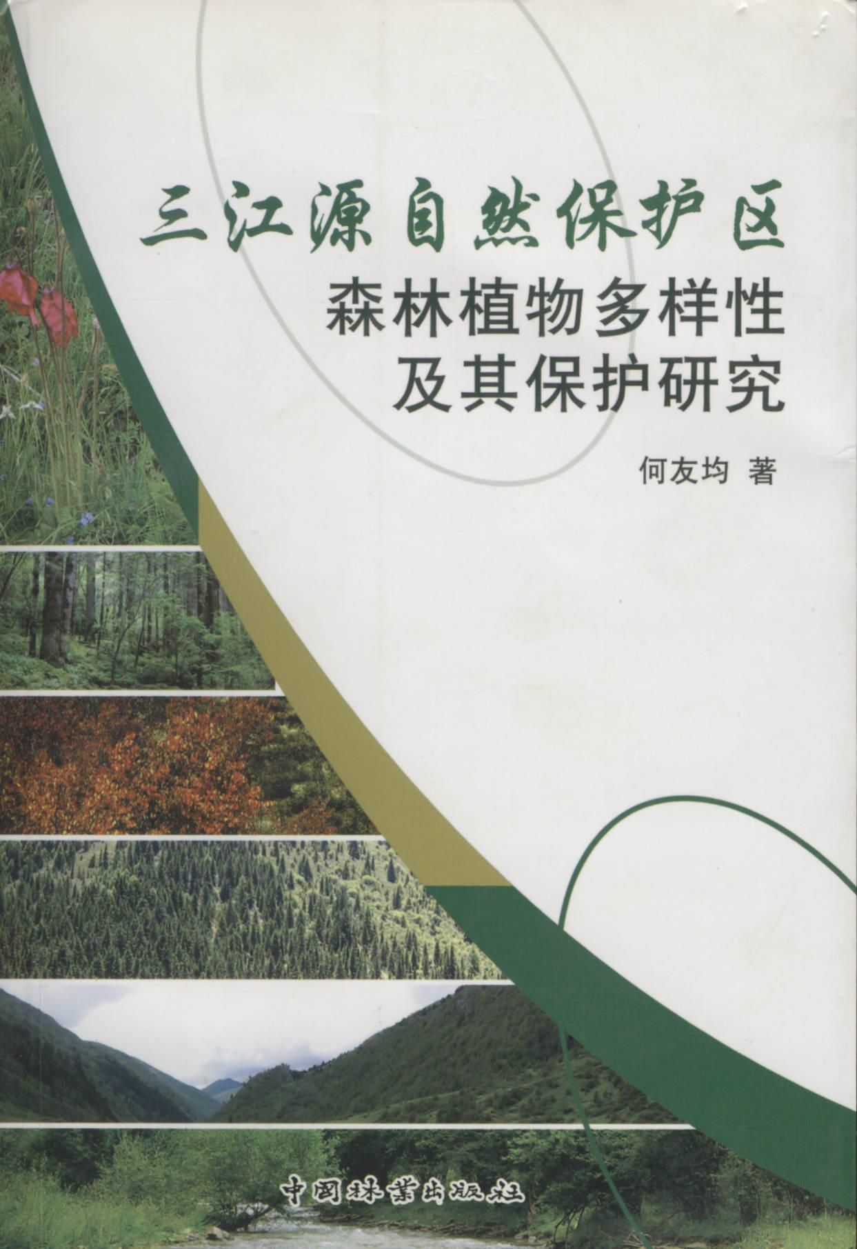 三江源自然保护区森林植物多样性及其保护研究