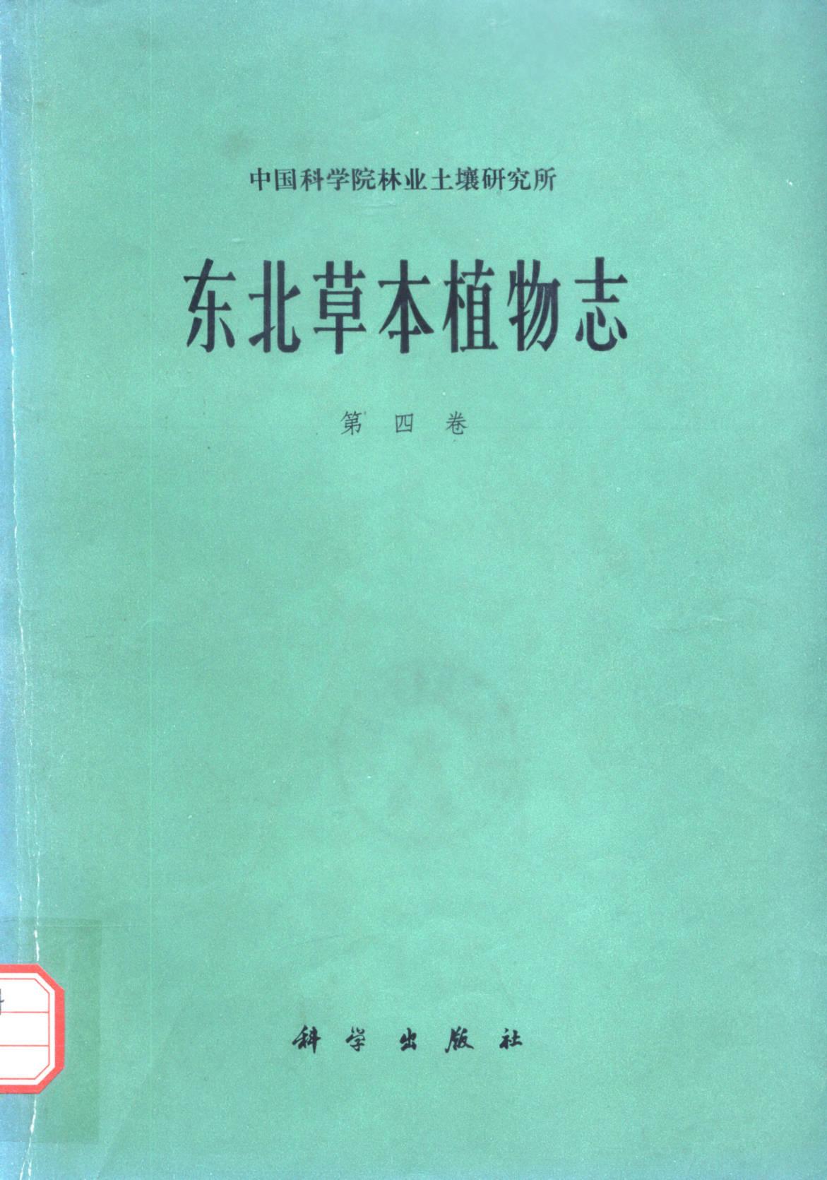 东北草本植物志第四卷
