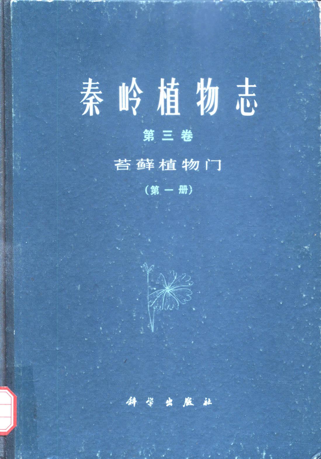 秦岭植物志第三卷苔藓植物门(第一册)