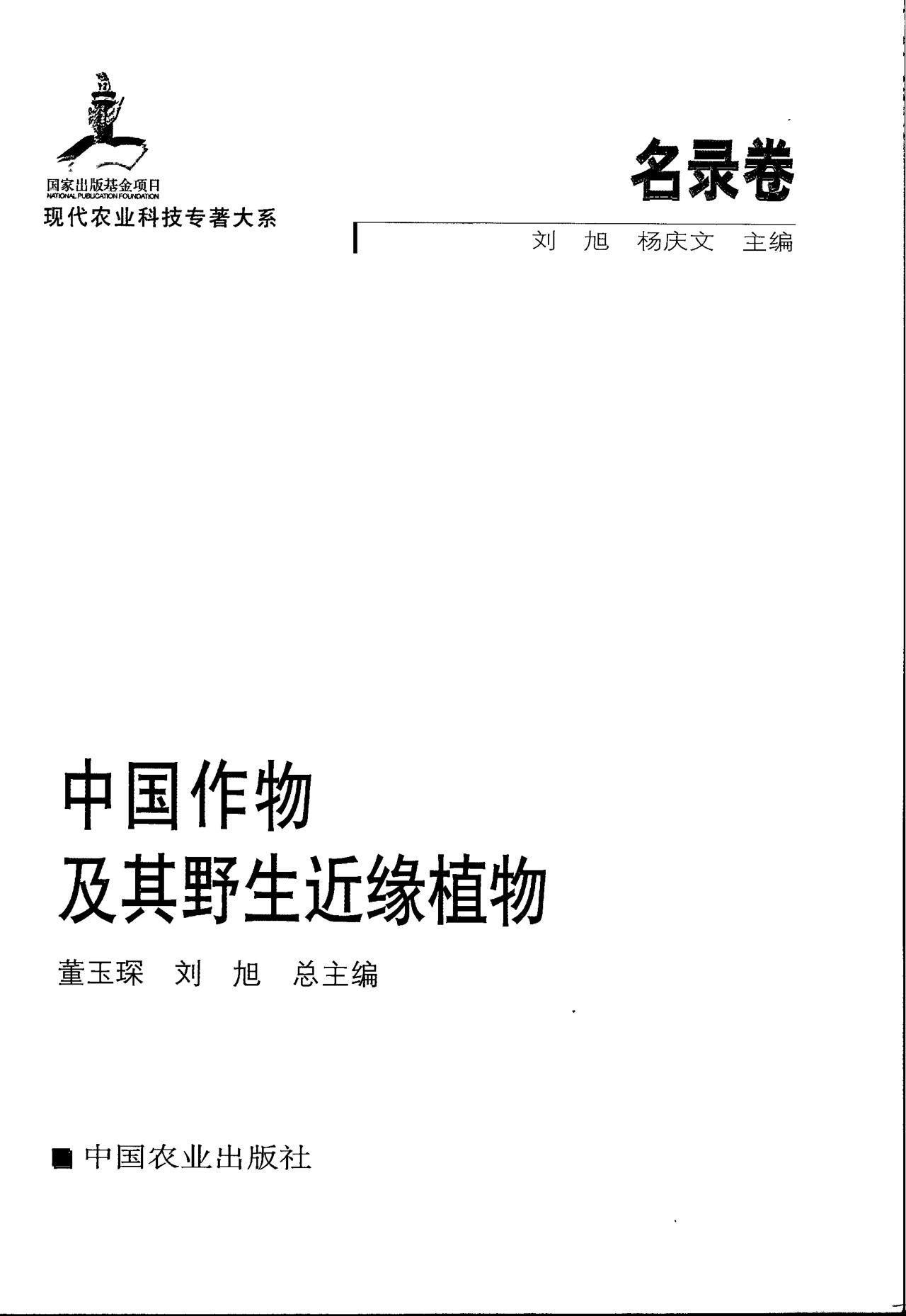 名录卷 中国作物及其野生近缘植物