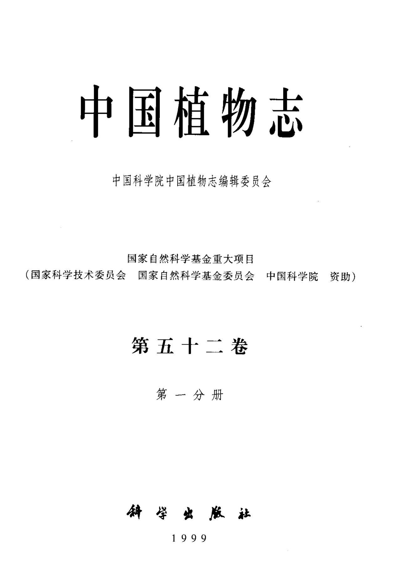 中国植物志 第五十二卷 第一分册