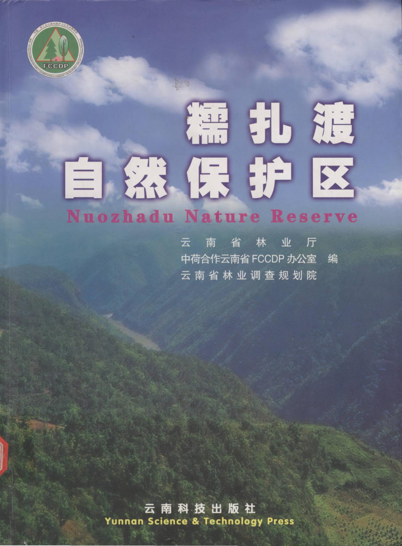 糯扎渡自然保护区 Nuozhadu Nature Reserve