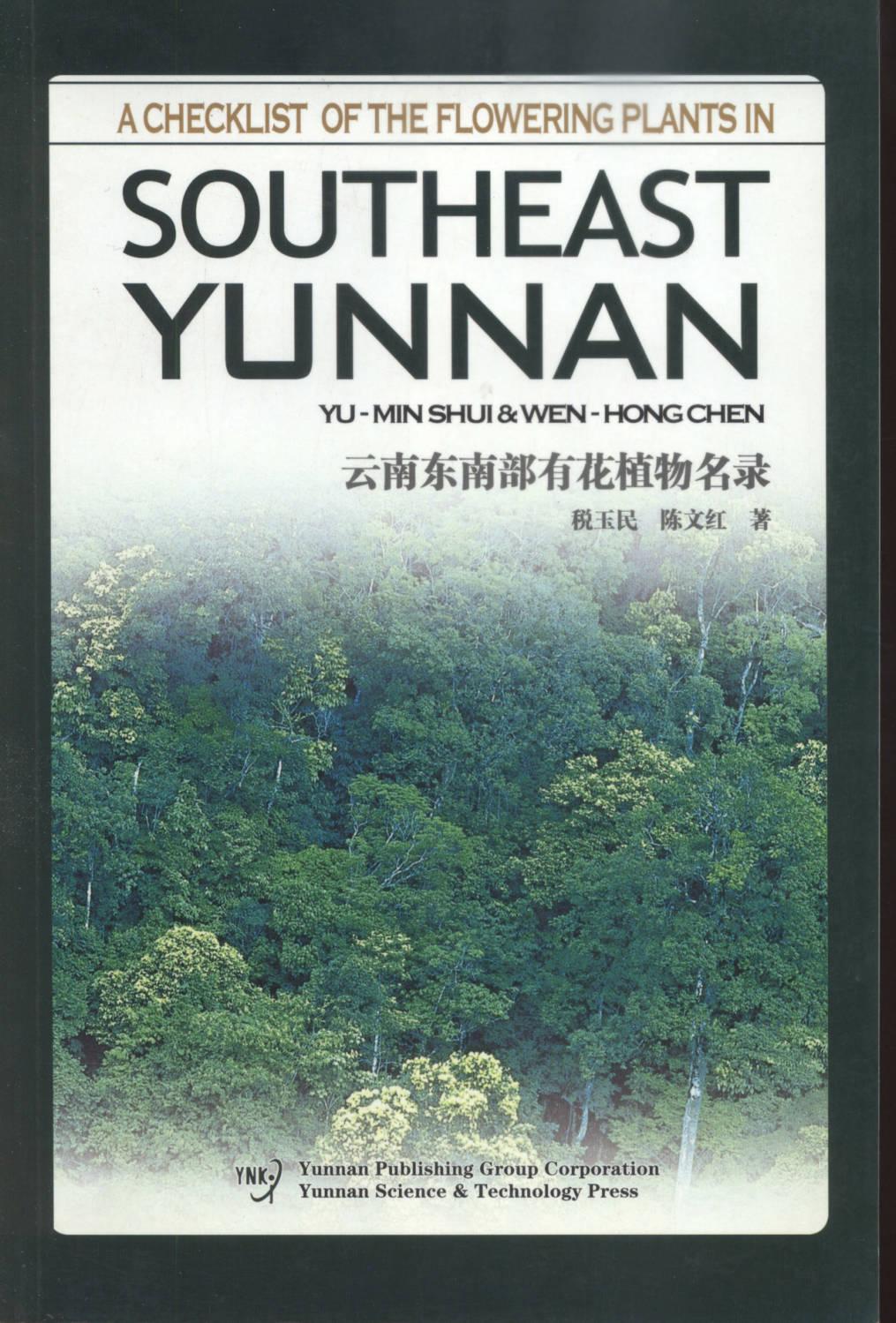 云南东南部有花植物名录 A CHECKLIST OF THE FLOWERING PLANTS IN SOUTHEAST YUNNAN