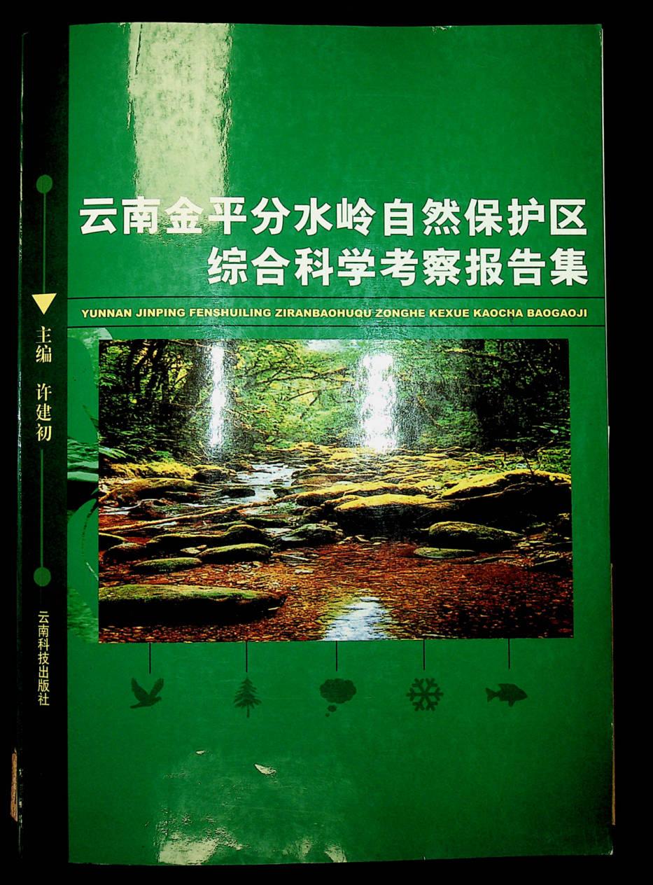 云南金平分水岭自然保护区综合科学考察报告集 YUNNAN JINPIN FENSHUILING ZIRANBAOHUQU ZONGHE KEXUE KAOCHA BAOGAOJI