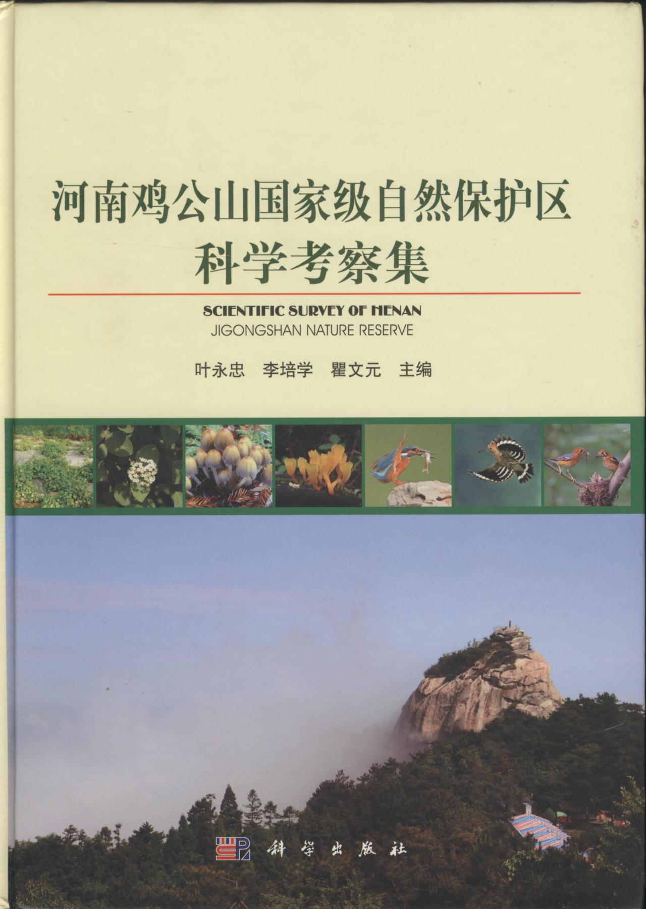 河南鸡公山国家级自然保护区科学考察集 SCIENTIFIC SURVEY OF HENAN JIGONGSHAN NATURE RESERVE