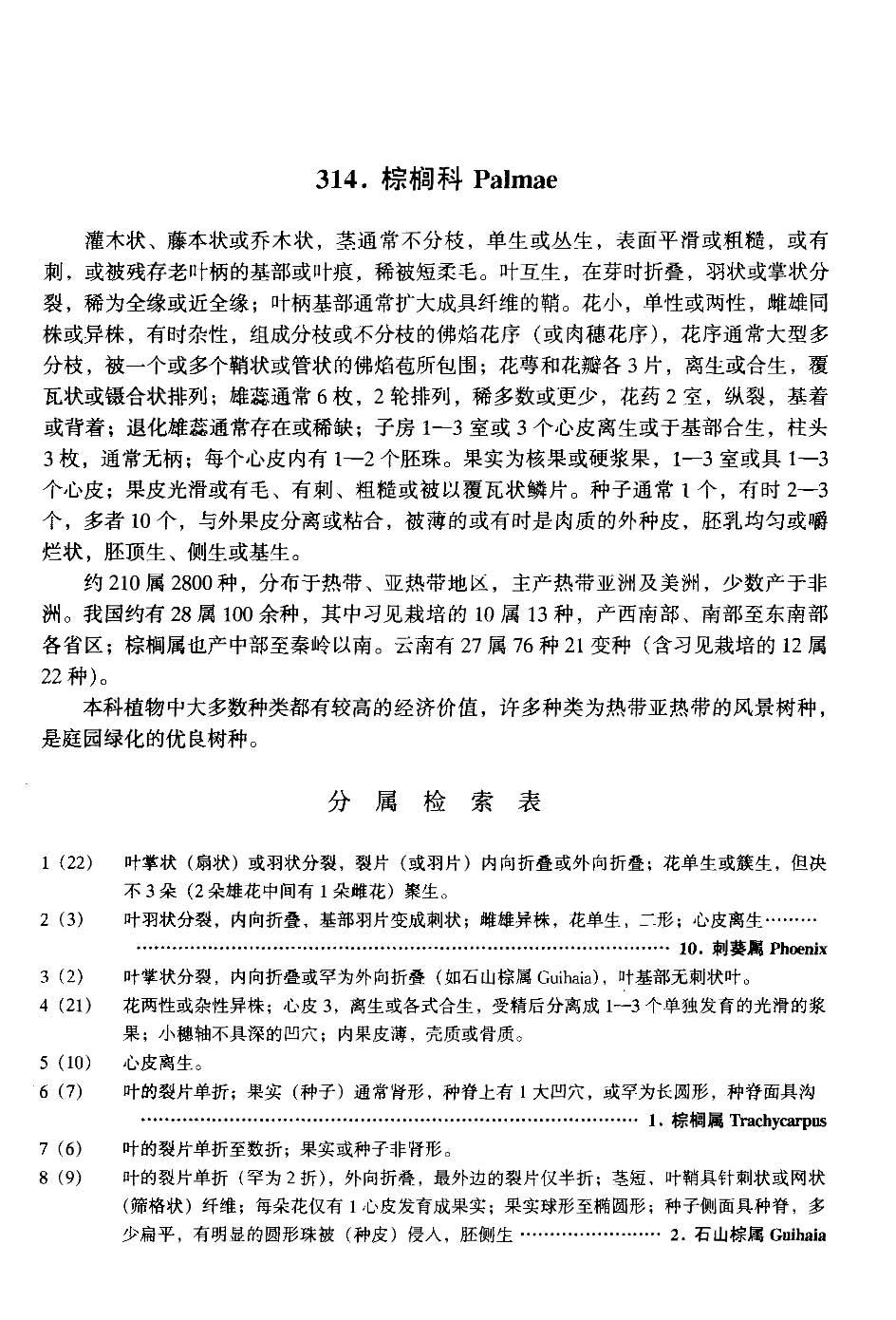云南植物志 第十四卷(种子植物)