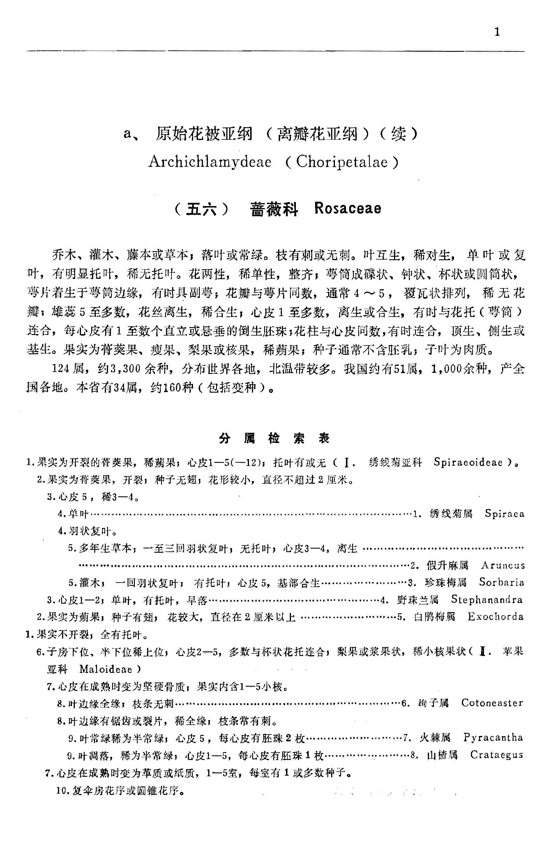 安徽植物志 第三卷