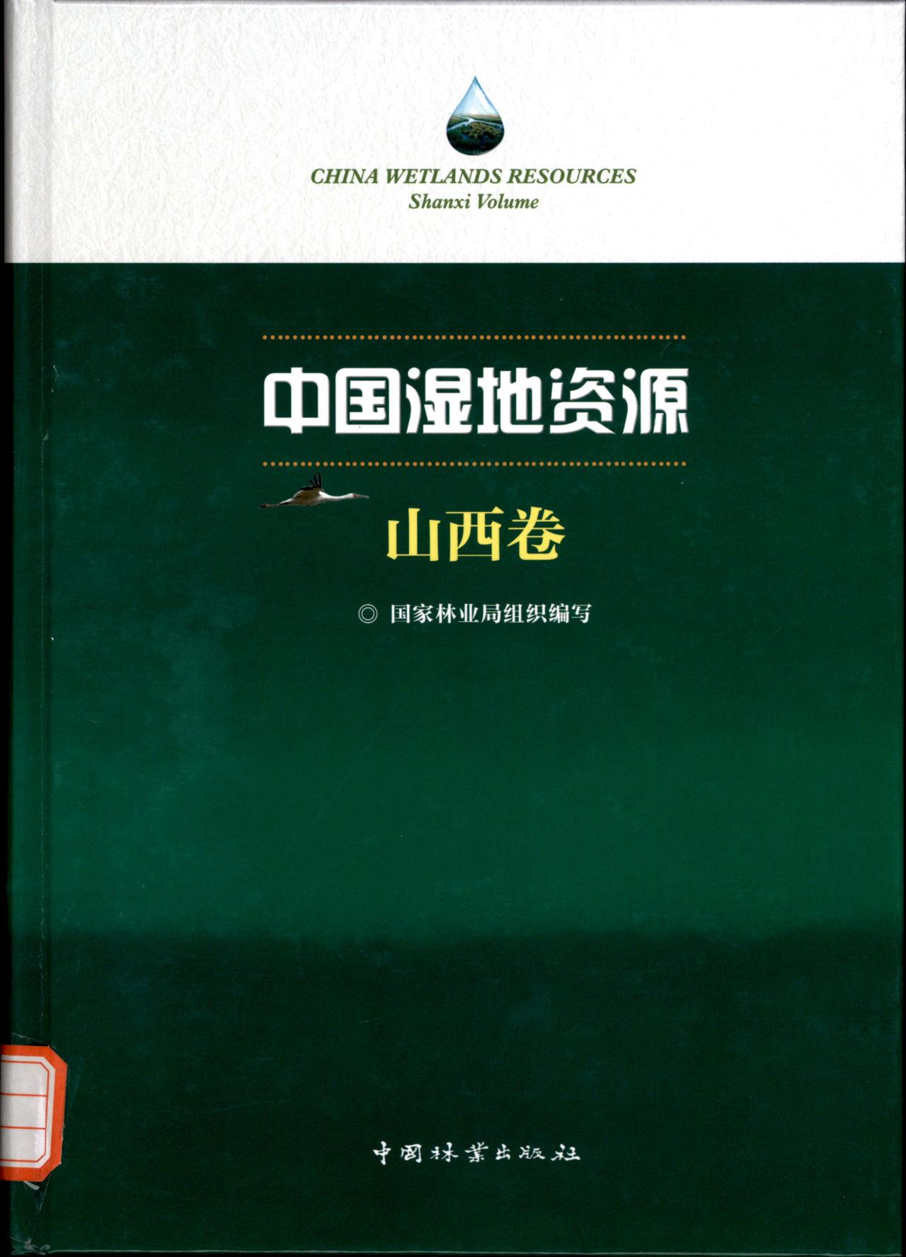 CHINA WETLANDS RESOURCES Shanxi Volume 中国湿地资源 山西卷