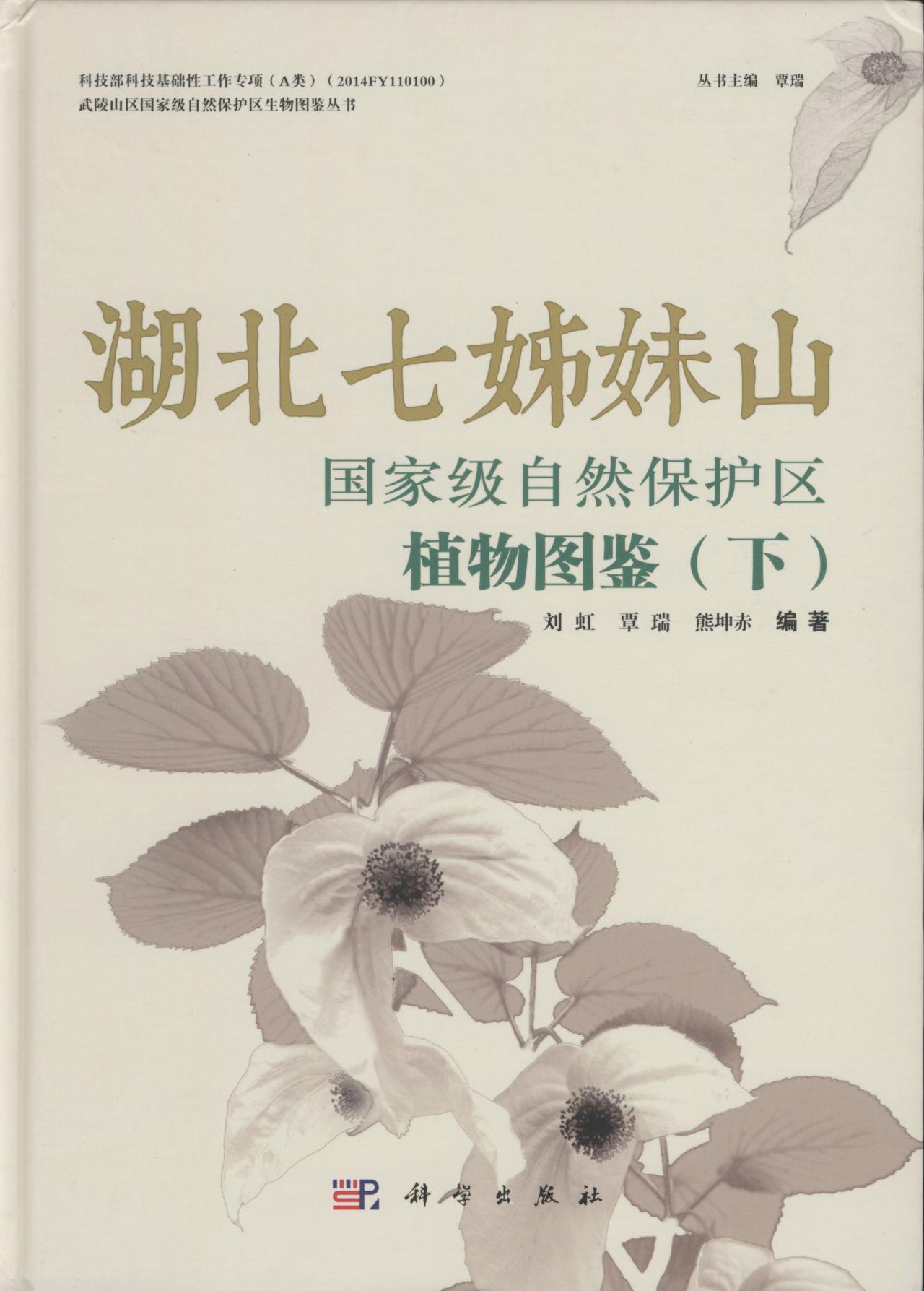 湖北七姊妹山国家级自然保护区植物图鉴(下)