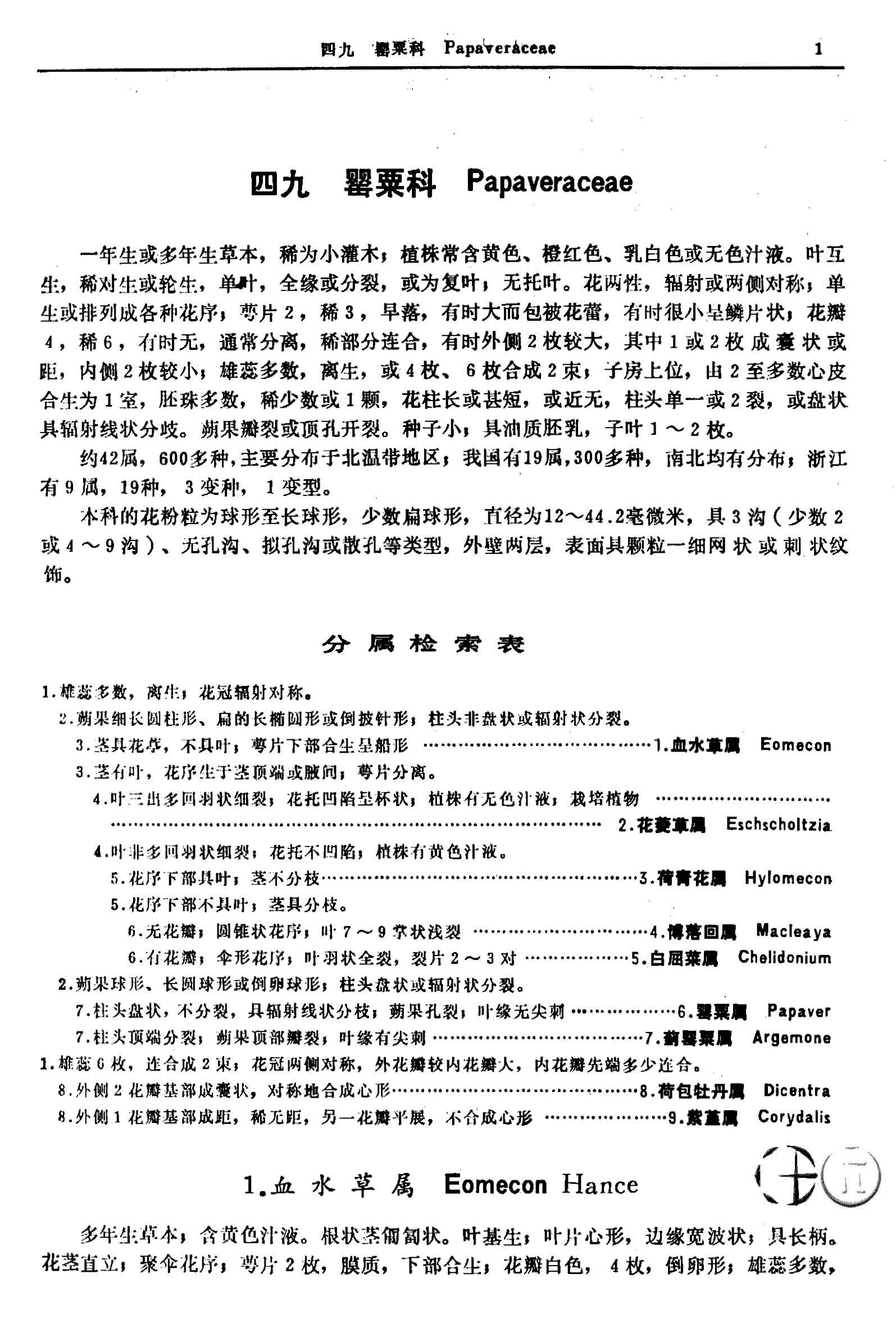 浙江植物志 第三卷 罂粟科—漆树科