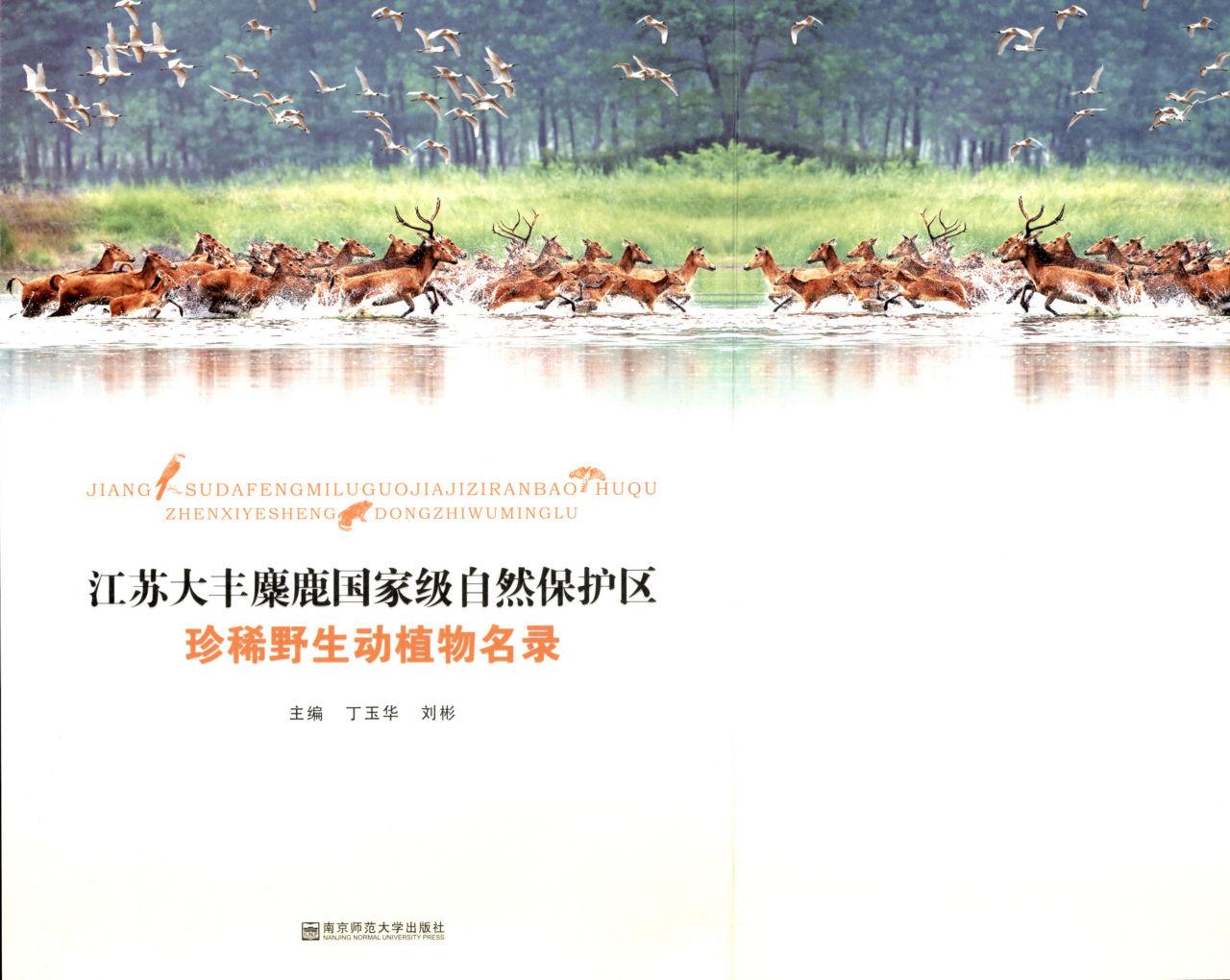 江苏大丰麋鹿国家级自然保护区珍稀野生动植物名录 JIANGSUDAFENGMILUGUOJIAJIZIRANBAOHUQUZHENXIYESHENGDONGZHIWUMINGLU