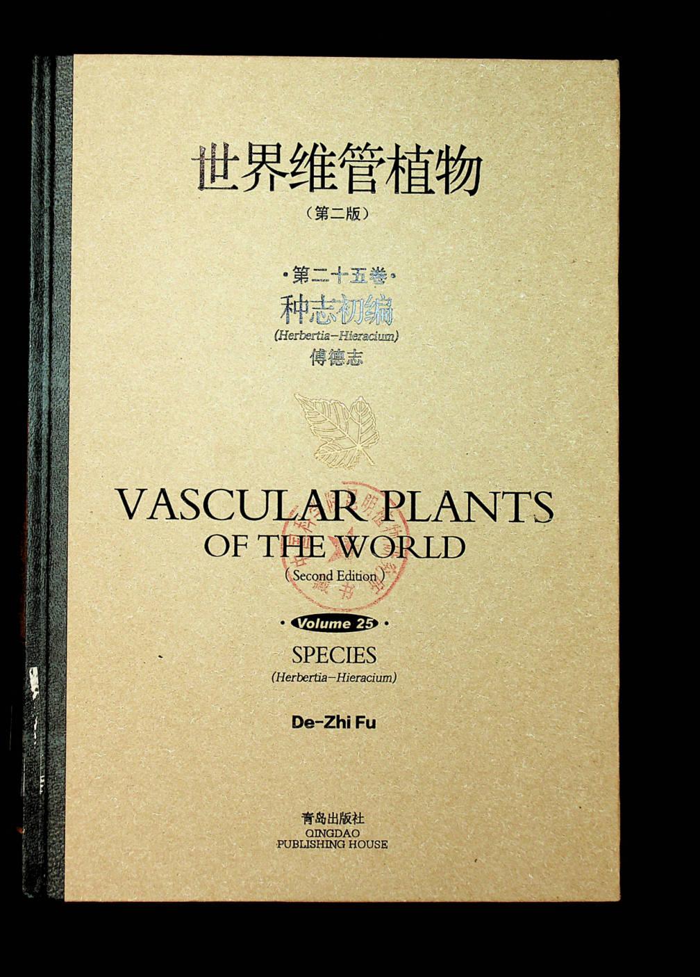 世界维管植物 第二版 第二十五卷 种志初编  (Herbertia-Hieracium)  VASCULAR PLANTS OF THE WORLD (Second Edition) Volume 25 SPECIES (Herbertia-Hieracium)