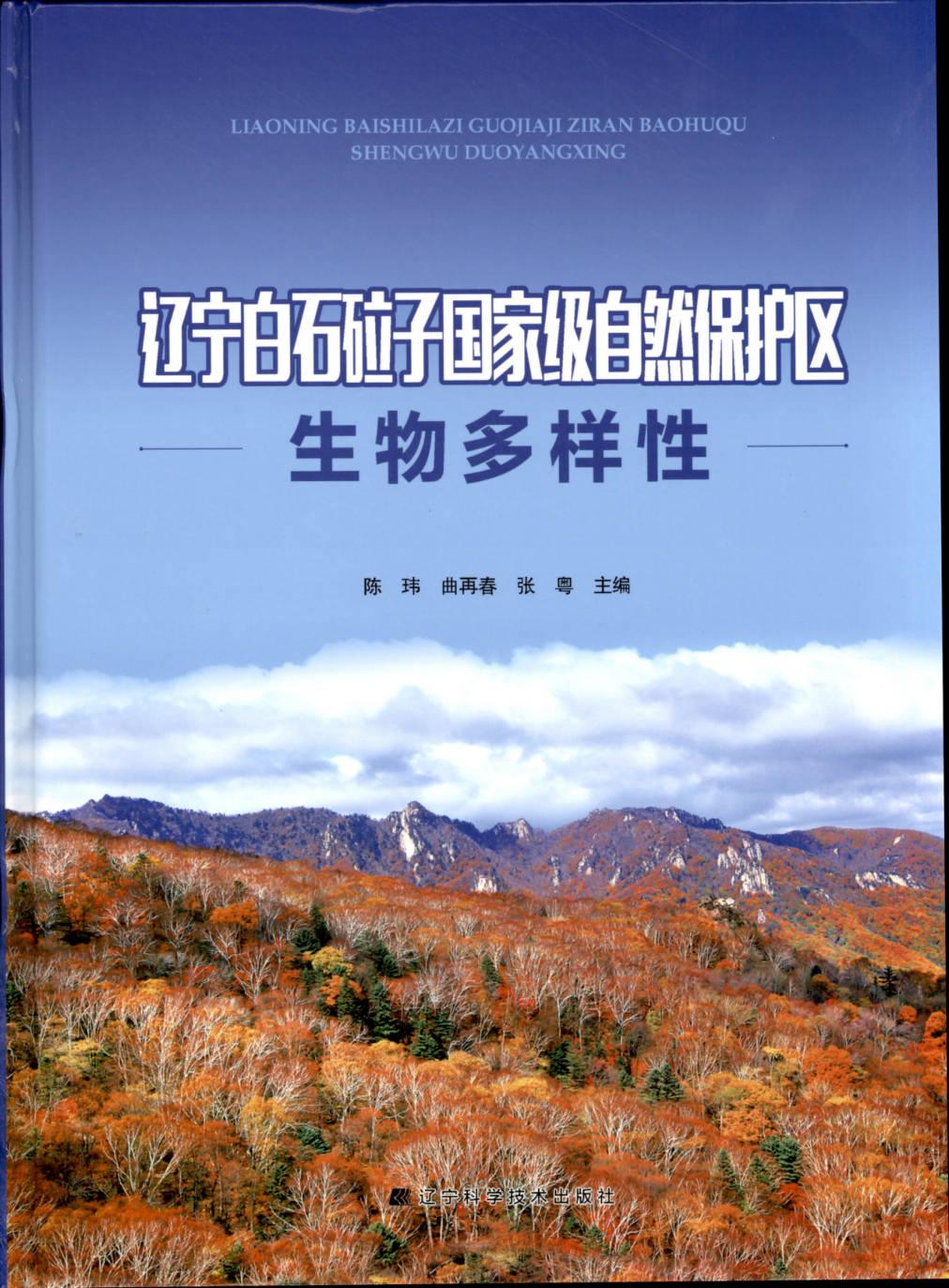LIAONING BAISHILAZI GUOJIAJI ZIRAN BAOHUQU SHENGWU DUOYANGXING 辽宁白石砬子国家级自然保护区生物多样性
