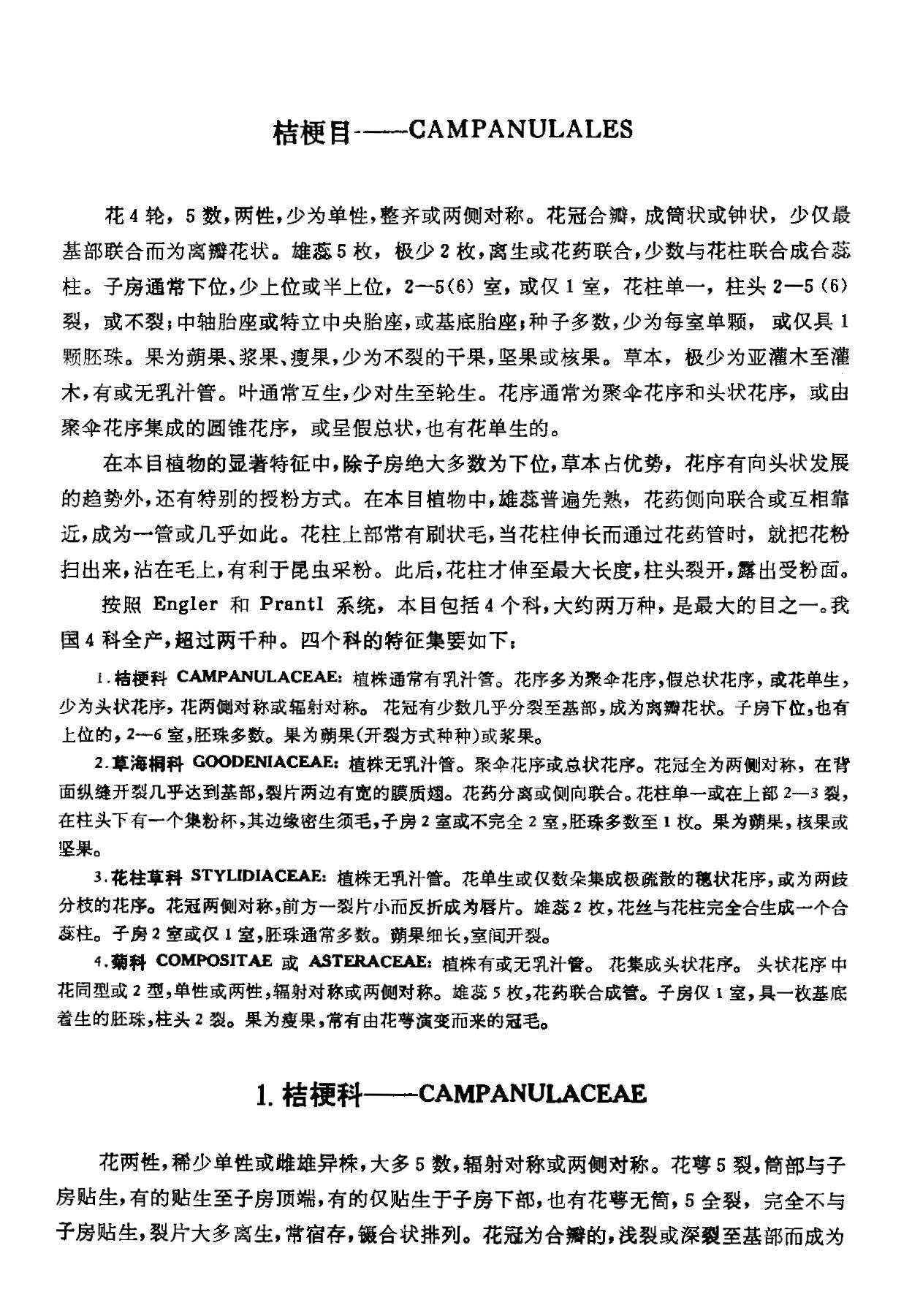 中国植物志 第七十三卷 第二分册